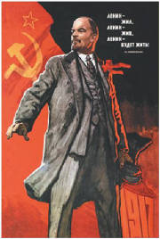 lived-lenin-is-alive-lenin-will-live-posters.jpg